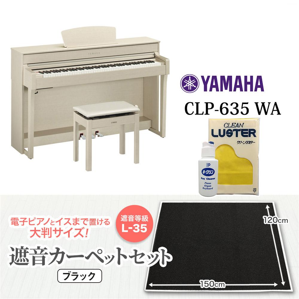 YAMAHA CLP-635WA ブラックカーペット大セット 電子ピアノ クラビノーバ 88鍵盤 【ヤマハ CLP635 Clavinova】【配送設置無料・代引き払い不可】【別売り延長保証対応プラン:D】