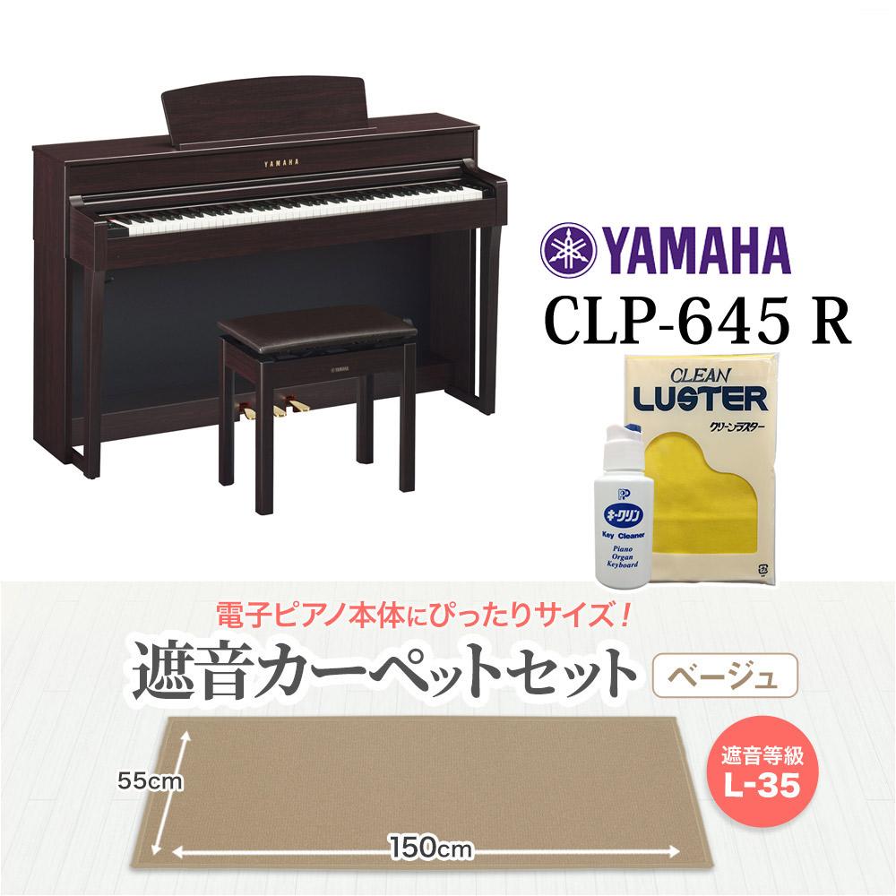 YAMAHA CLP-645R ベージュカーペット小セット 電子ピアノ クラビノーバ 88鍵盤 【ヤマハ CLP645 Clavinova】【配送設置無料・代引き払い不可】【別売り延長保証対応プラン:C】