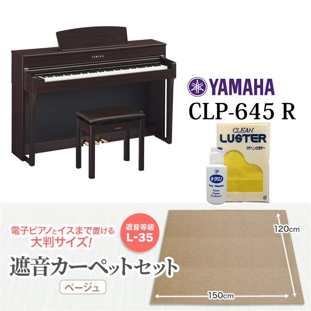 YAMAHA CLP-645R ベージュカーペット大セット 電子ピアノ クラビノーバ 88鍵盤 【ヤマハ CLP645 Clavinova】【配送設置無料・代引き払い不可】【別売り延長保証対応プラン:C】