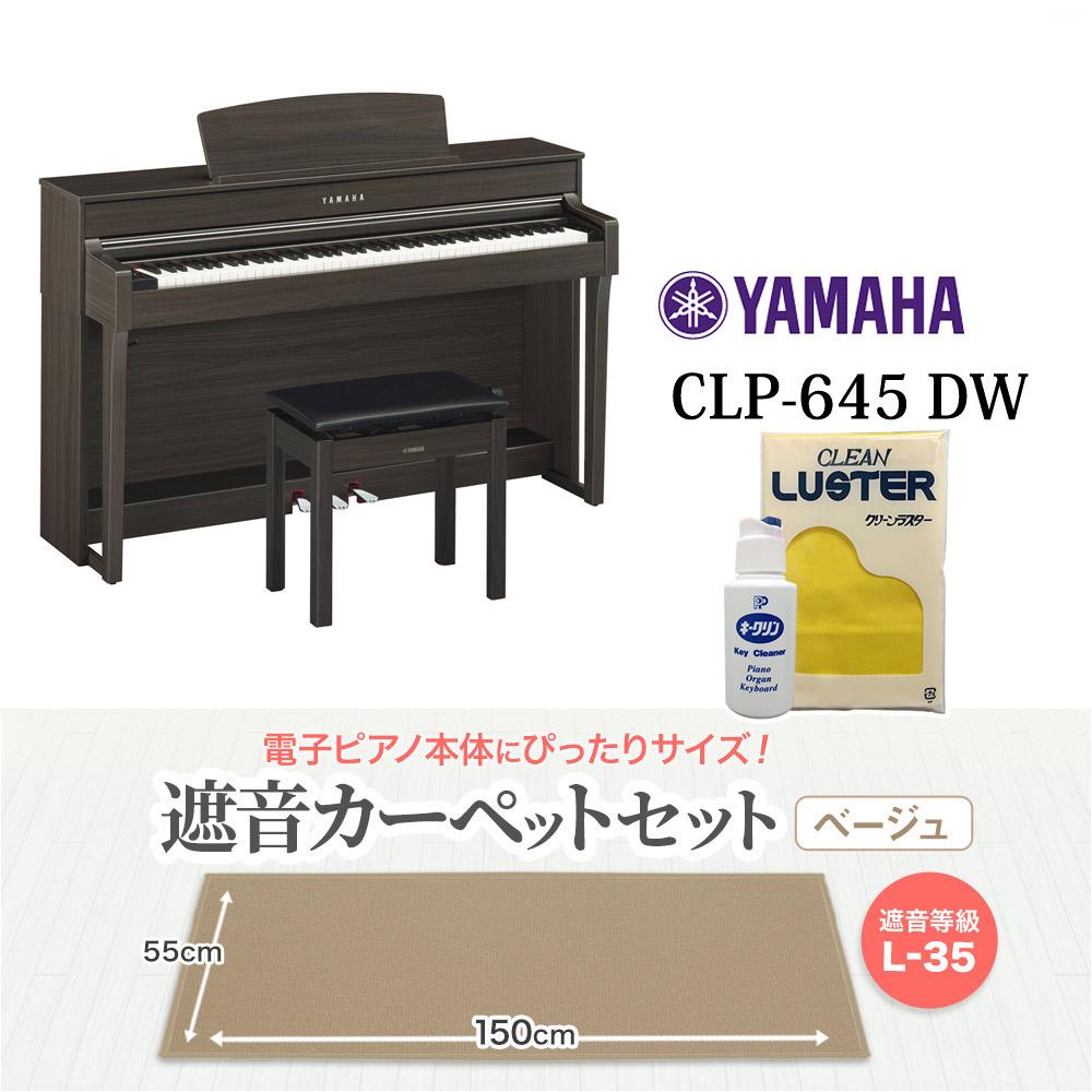 YAMAHA CLP-645DW ベージュカーペット小セット 電子ピアノ クラビノーバ 88鍵盤 【ヤマハ CLP645 Clavinova】【配送設置無料・代引き払い不可】【別売り延長保証対応プラン:C】