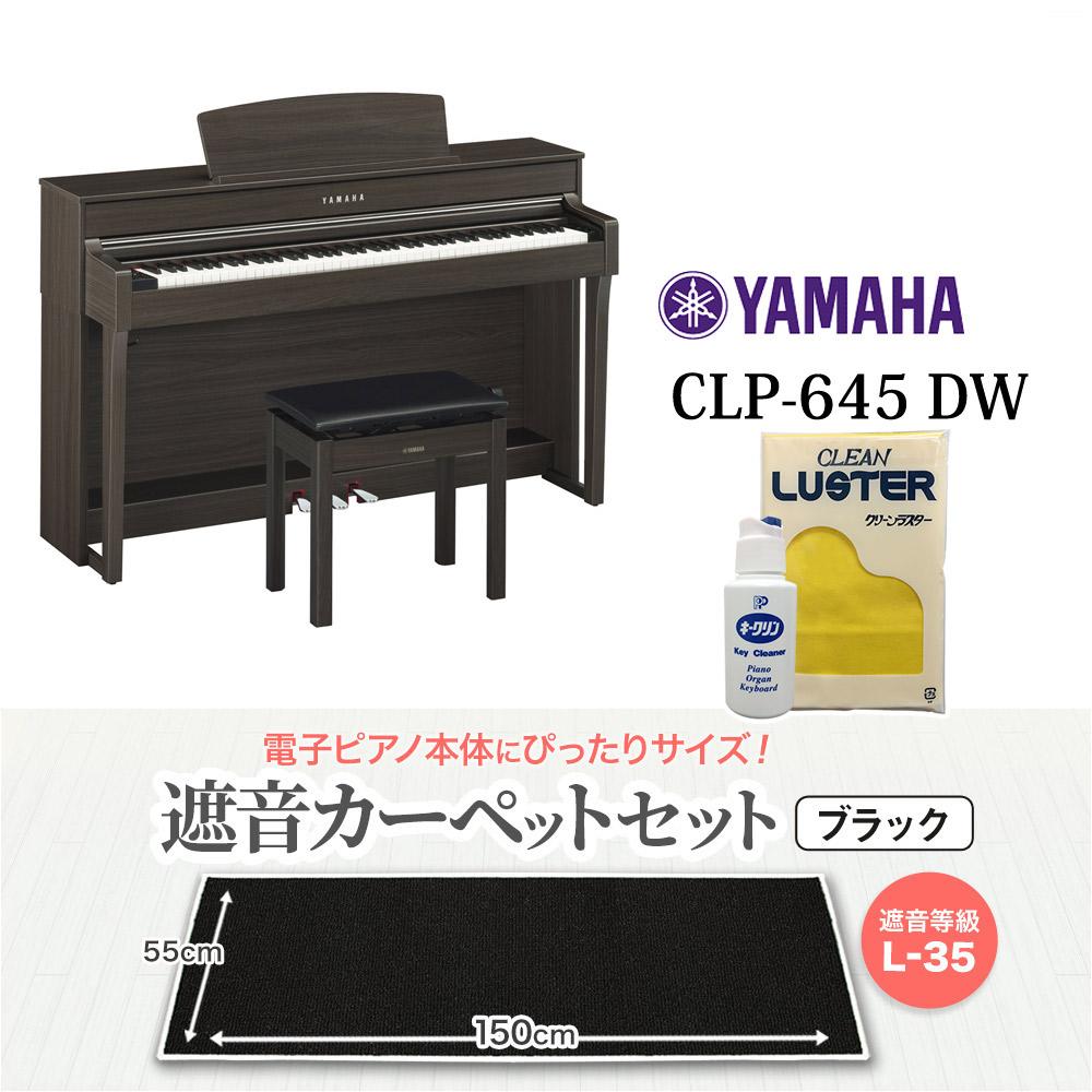 YAMAHA CLP-645DW ブラックカーペット小セット 電子ピアノ クラビノーバ 88鍵盤 【ヤマハ CLP645 Clavinova】【配送設置無料・代引き払い不可】【別売り延長保証対応プラン:C】