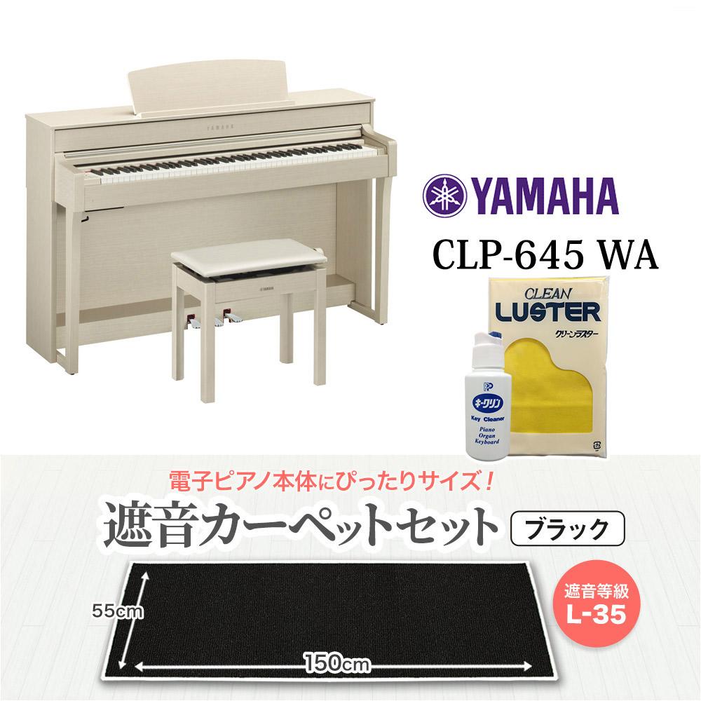 YAMAHA CLP-645WA ブラックカーペット小セット 電子ピアノ クラビノーバ 88鍵盤 【ヤマハ CLP645 Clavinova】【配送設置無料・代引き払い不可】【別売り延長保証対応プラン:C】