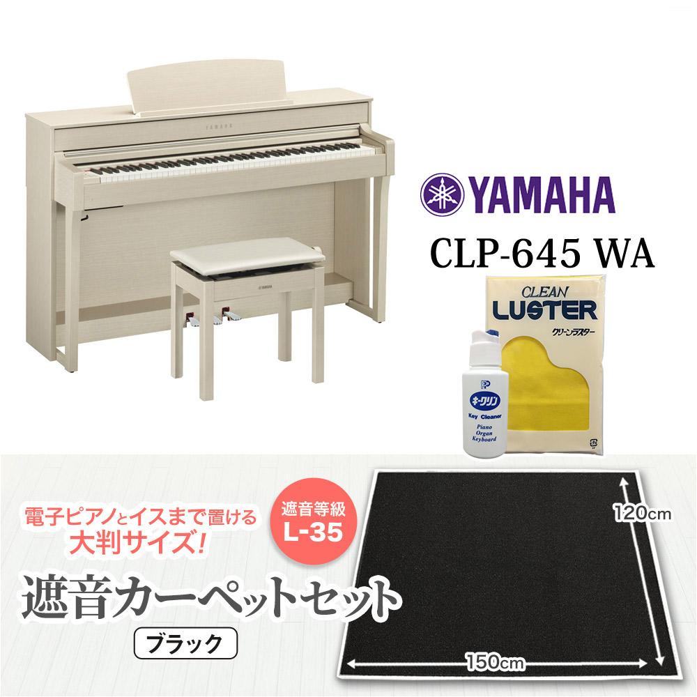 YAMAHA CLP-645WA ブラックカーペット大セット 電子ピアノ クラビノーバ 88鍵盤 【ヤマハ CLP645 Clavinova】【配送設置無料・代引き払い不可】【別売り延長保証対応プラン:C】