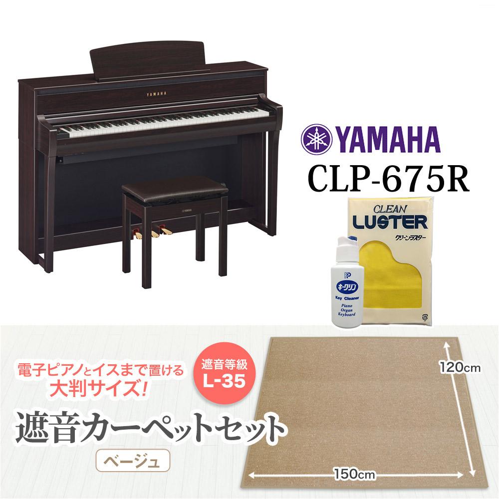 YAMAHA CLP-675R カーペット大セット 電子ピアノ クラビノーバ 88鍵盤 【ヤマハ CLP675】【配送設置無料・代引き払い不可】【別売り延長保証対応プラン:C】