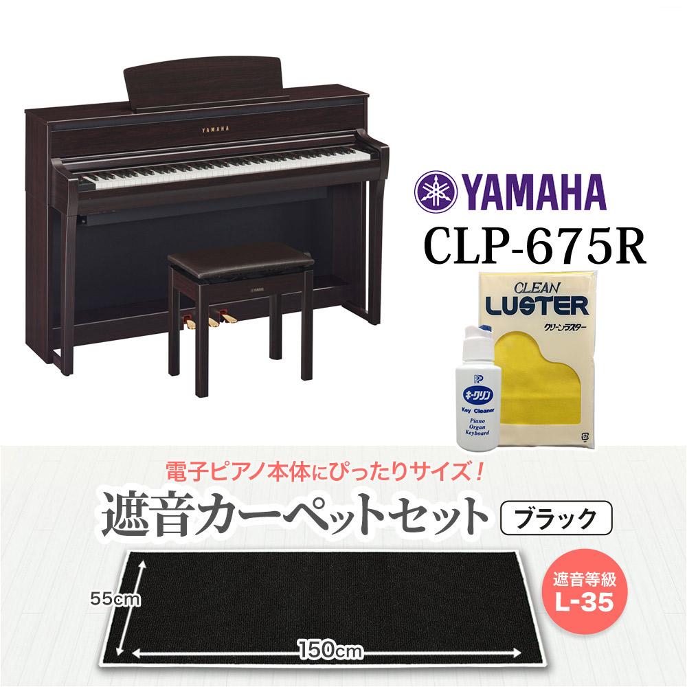 YAMAHA CLP-675R ブラックカーペット小セット 電子ピアノ クラビノーバ 88鍵盤 【ヤマハ CLP675】【配送設置無料・代引き払い不可】【別売り延長保証対応プラン:C】