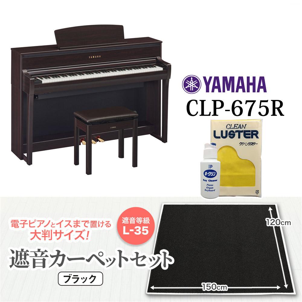 YAMAHA CLP-675R ブラックカーペット大セット 電子ピアノ クラビノーバ 88鍵盤 【ヤマハ CLP675】【配送設置無料・代引き払い不可】【別売り延長保証対応プラン:C】