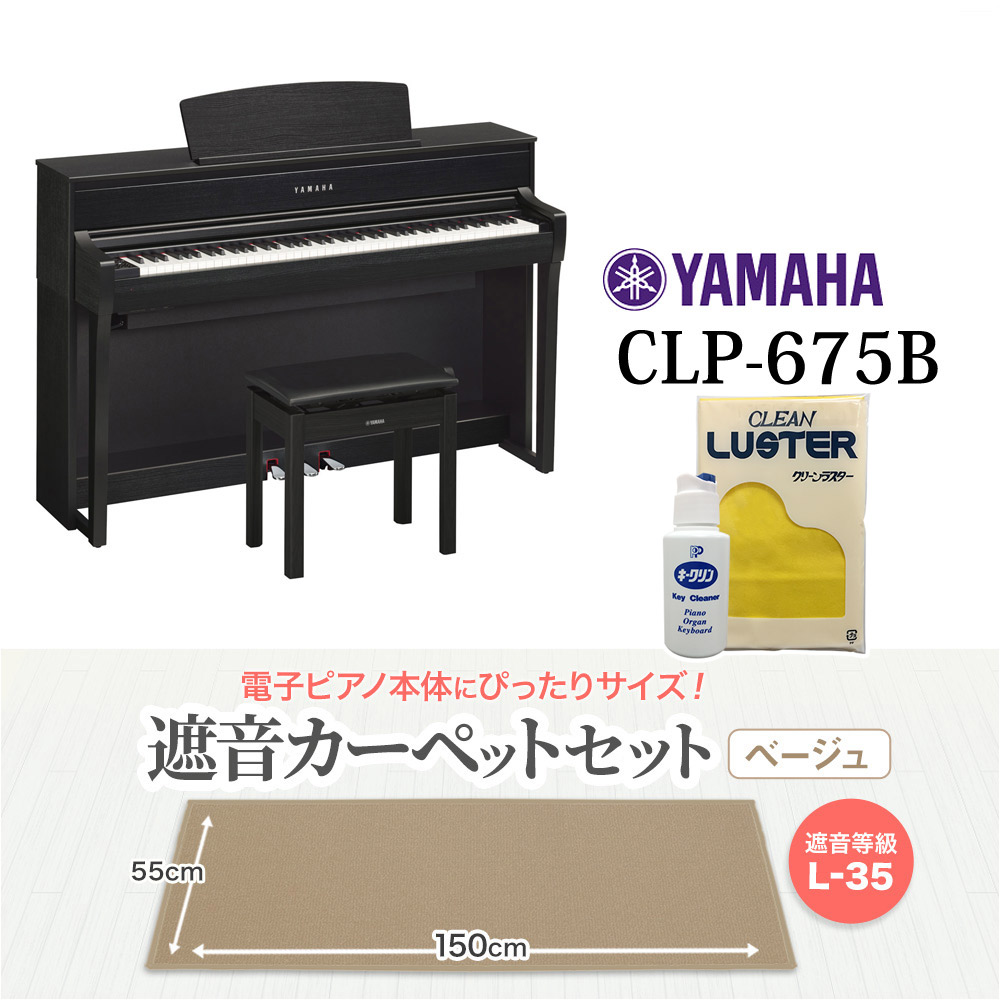 YAMAHA CLP-675B カーペット小セット 電子ピアノ クラビノーバ 88鍵盤 【ヤマハ CLP675】【配送設置無料・代引き払い不可】【別売り延長保証対応プラン:C】