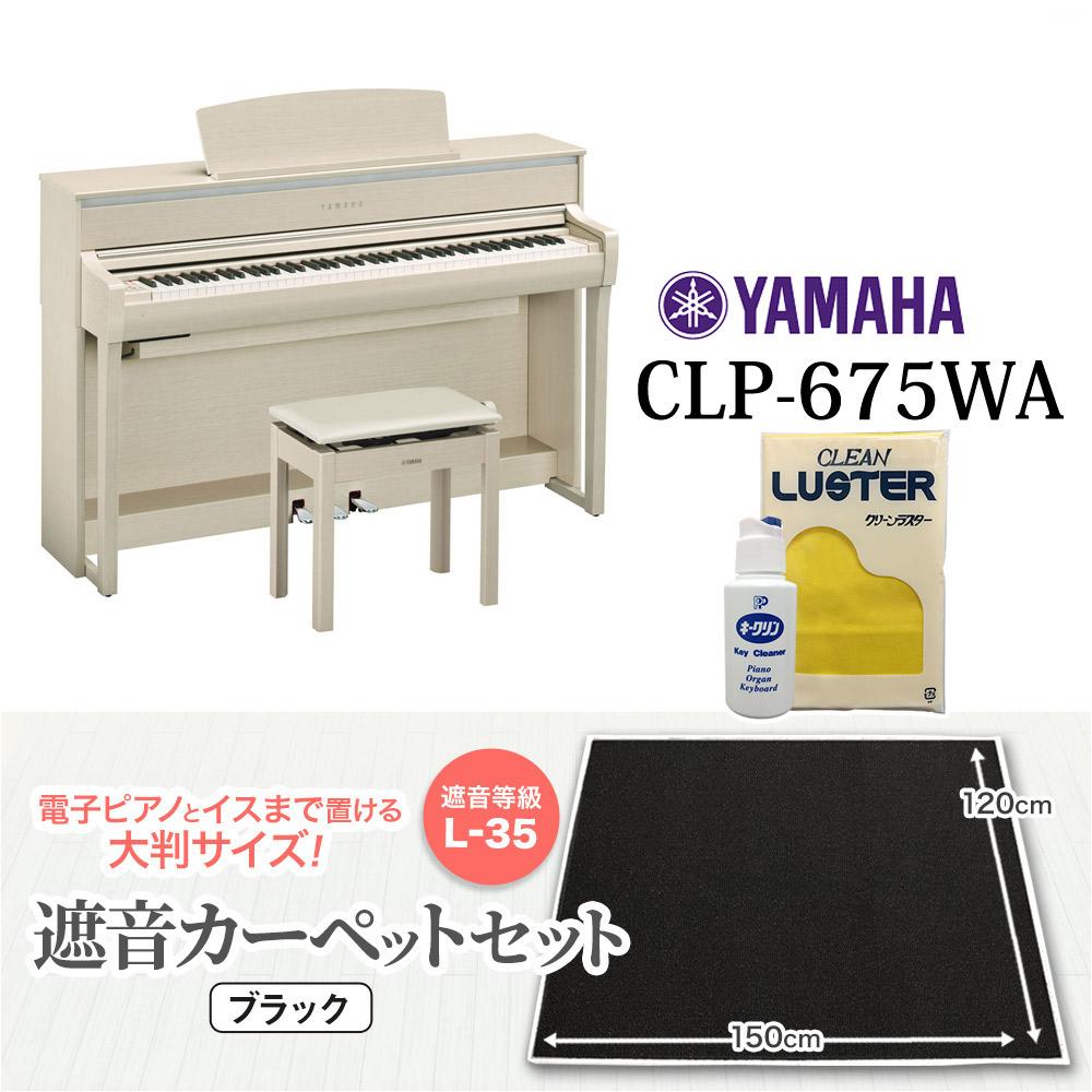 YAMAHA CLP-675WA ブラックカーペット大セット 電子ピアノ クラビノーバ 88鍵盤 【ヤマハ CLP675】【配送設置無料・代引き払い不可】【別売り延長保証対応プラン:C】