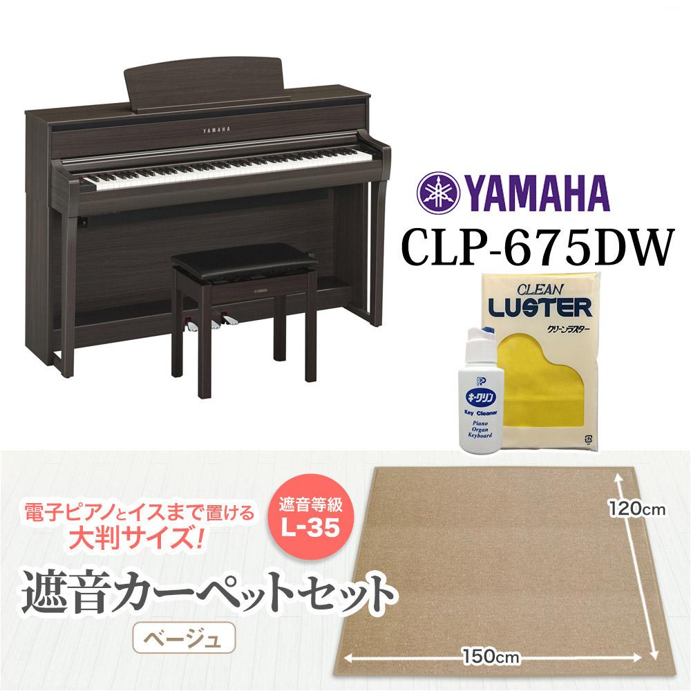 YAMAHA CLP-675DW カーペット大セット 電子ピアノ クラビノーバ 88鍵盤 【ヤマハ CLP675】【配送設置無料・代引き払い不可】【別売り延長保証対応プラン:C】
