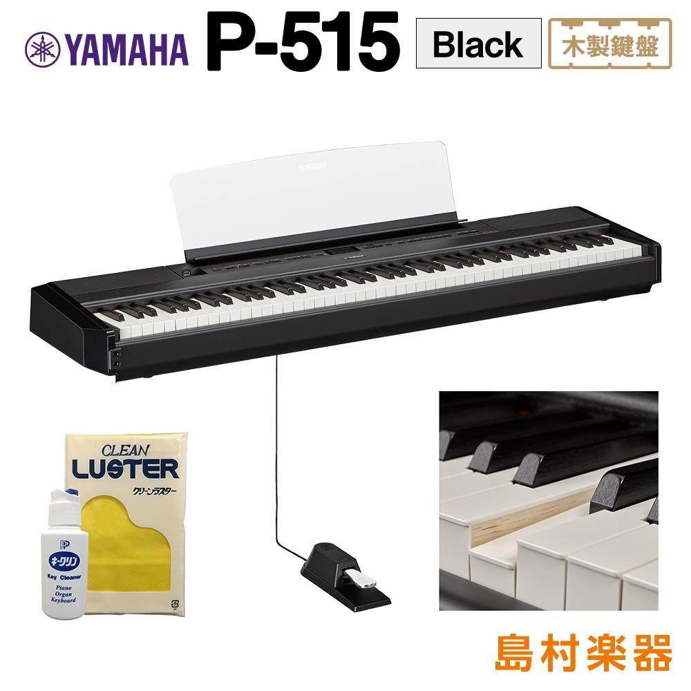 YAMAHA P-515 B 電子ピアノ 88鍵盤(木製) 電子ピアノ 【ヤマハ P515B】【予約受付中:2018年11月1日発売予定】