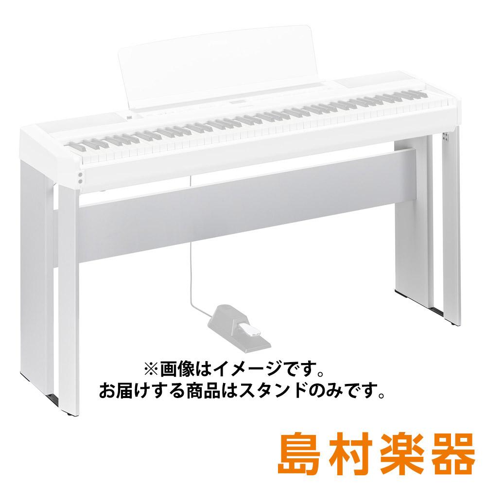 YAMAHA L-515WH 電子ピアノP-515用スタンド 【ヤマハ L515WH】