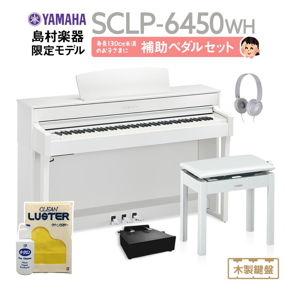 YAMAHA SCLP-6450 WH 補助ペダルセット 電子ピアノ 88鍵盤 【ヤマハ SCLP6450 WH】【島村楽器限定】【配送設置無料・代引き払い不可】【別売り延長保証対応プラン:C】
