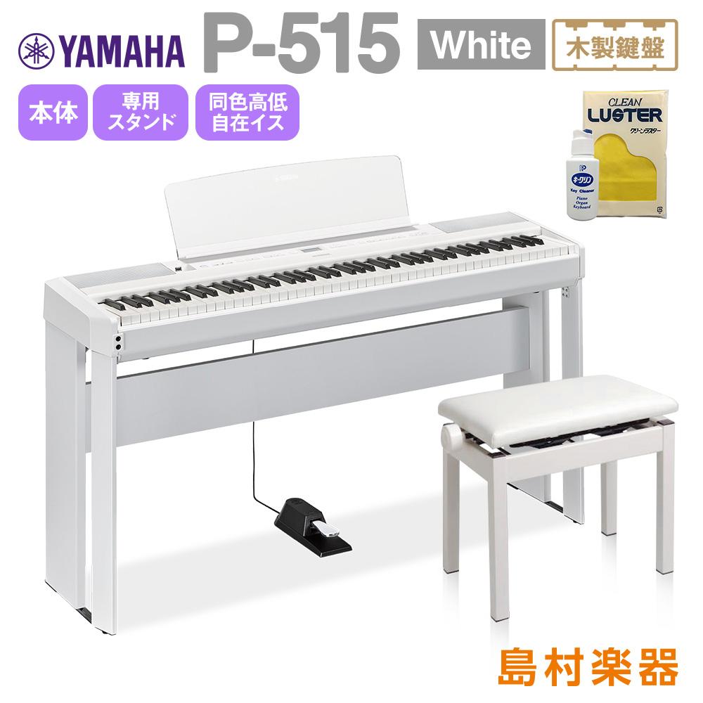 YAMAHA P-515 WH 専用スタンド・高低自在イスセット 電子ピアノ 88鍵盤(木製) 【ヤマハ P515WH】【予約受付中:2018年11月1日発売予定】
