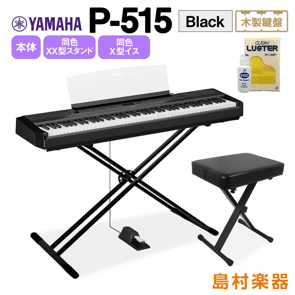 YAMAHA P-515 B Xスタンド・Xイスセット 電子ピアノ 88鍵盤(木製) 【ヤマハ P515B】【予約受付中:2018年11月1日発売予定】