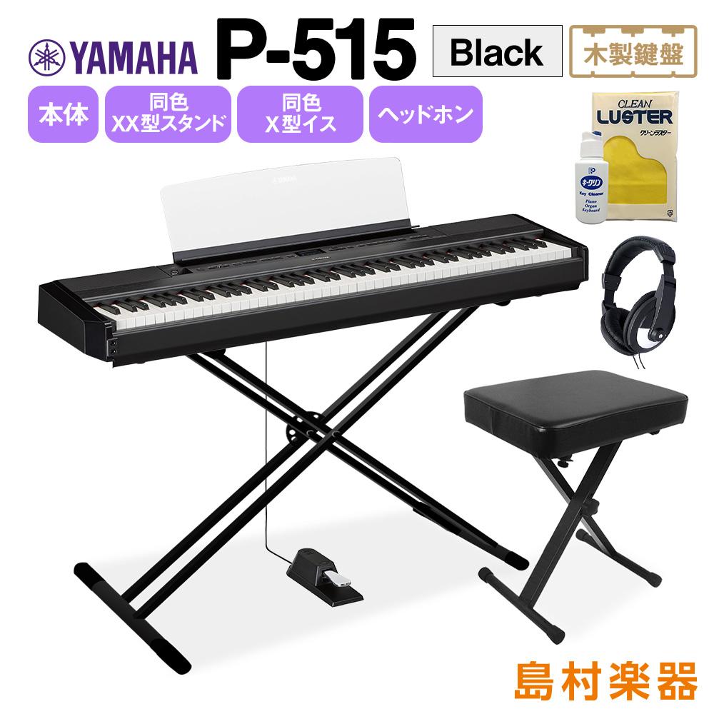 YAMAHA P-515 B Xスタンド・Xイス・ヘッドホンセット 電子ピアノ 88鍵盤(木製) 【ヤマハ P515B】【予約受付中:2018年11月1日発売予定】