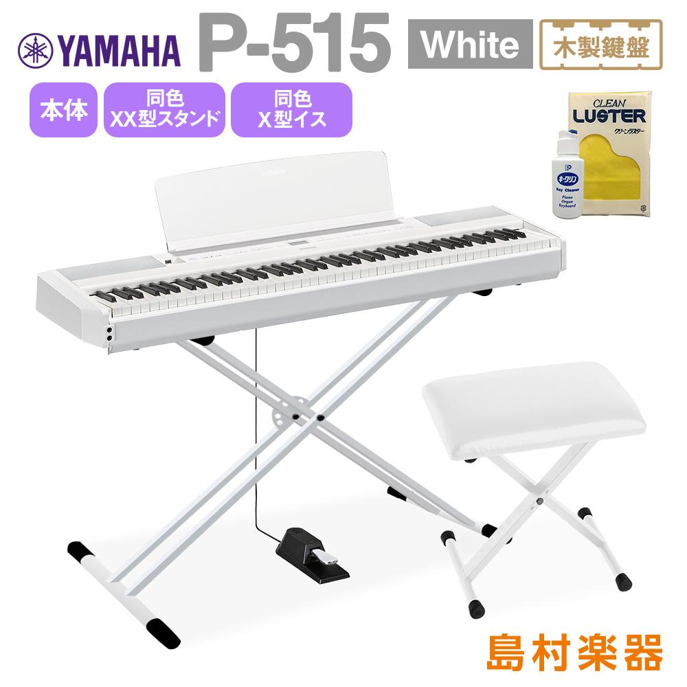 YAMAHA P-515 WH Xスタンド・Xイスホワイトセット 電子ピアノ 88鍵盤(木製) 【ヤマハ P515WH】【予約受付中:2018年11月1日発売予定】