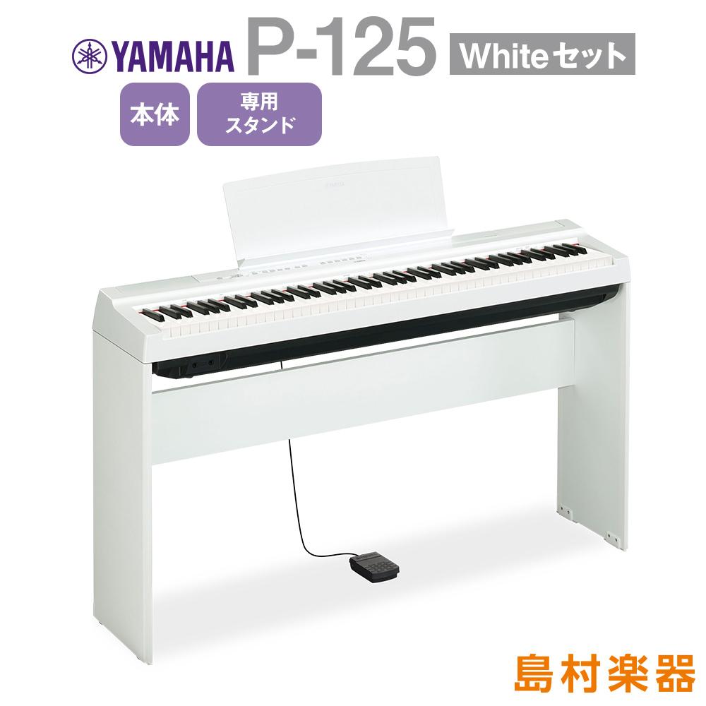 YAMAHA P-125 WH 専用スタンドセット 電子ピアノ 88鍵盤 【ヤマハ P125 ホワイト】【オンライン限定】【別売り延長保証対応プラン:E】
