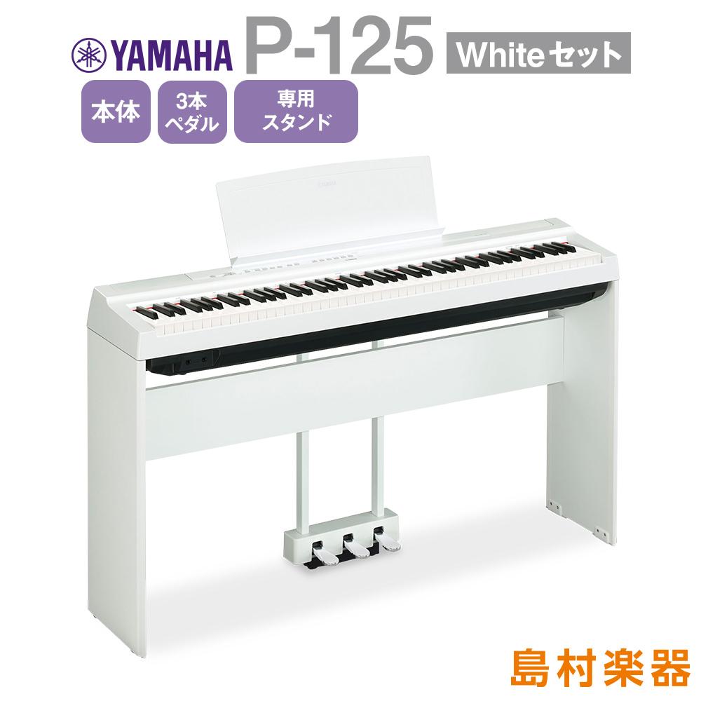 YAMAHA P-125 WH 専用スタンド・3本ペダルセット 電子ピアノ 88鍵盤 【ヤマハ P125】【オンラインストア限定】【別売り延長保証対応プラン:E】