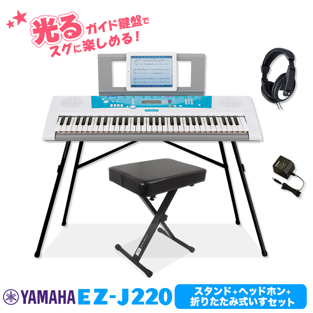 YAMAHA EZ-J220 キーボード スタンド・イス・ヘッドホンセット 【61鍵】 【ヤマハ EZJ220 光るキーボード】【オンラインストア限定】