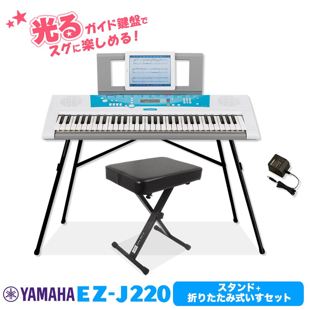 YAMAHA EZ-J220 キーボード スタンド・イスセット 【61鍵】 【ヤマハ EZJ220 光るキーボード】【オンラインストア限定】