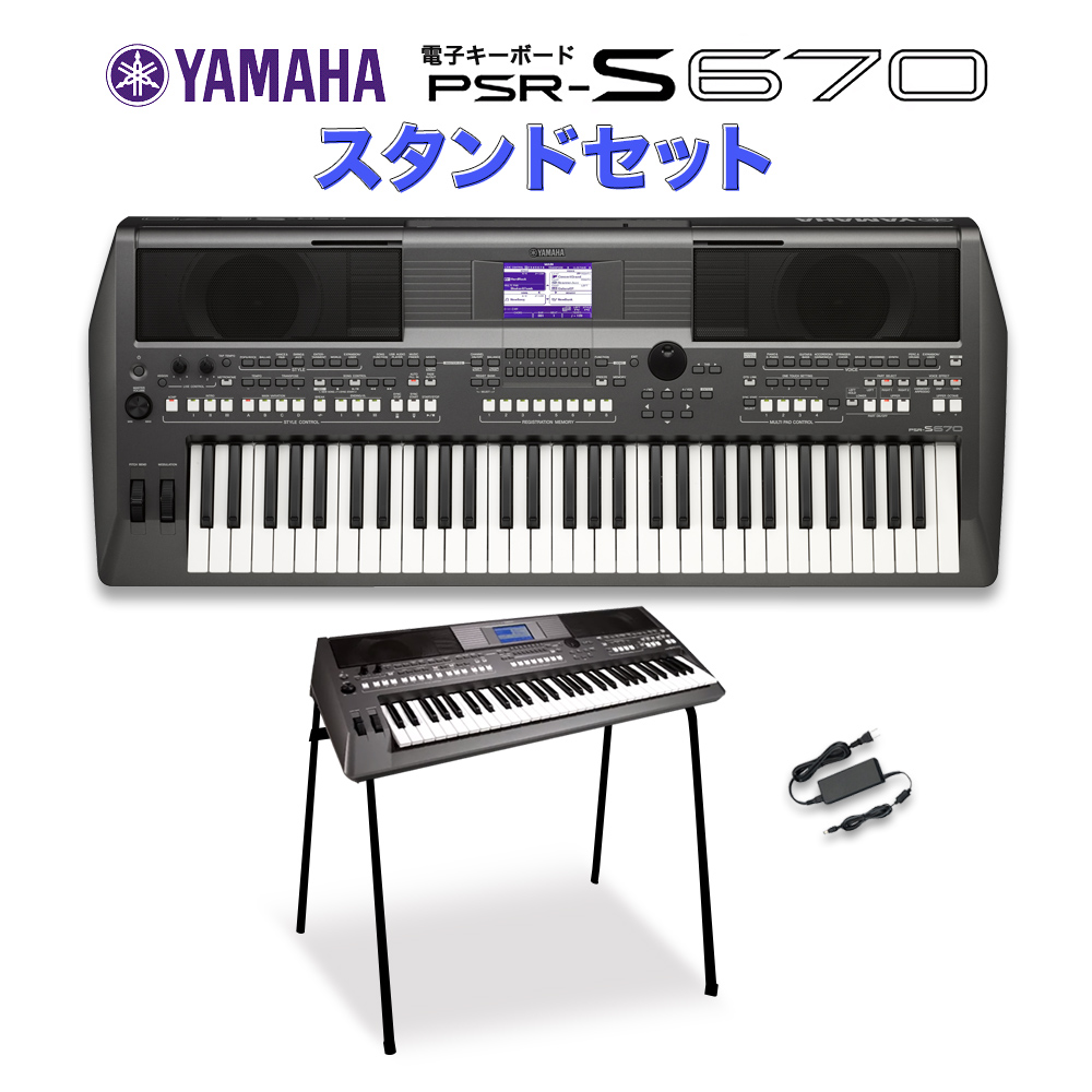YAMAHA PSR-S670 スタンドセット キーボード ポータトーン 【61鍵】 【ヤマハ PSRS670 PORTATONE】【オンラインストア限定】