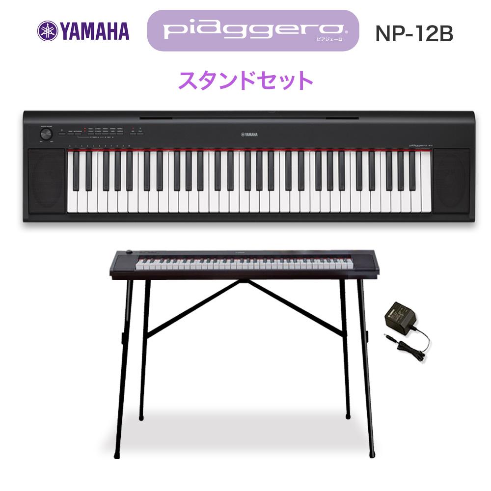 YAMAHA NP-12B ブラック ポータブルキーボード スタンドセット 【61鍵】 【ヤマハ NP12】 【オンライン限定】