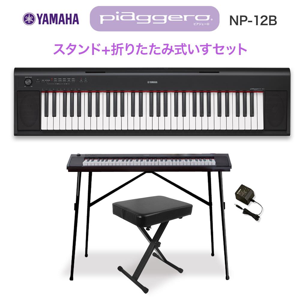 YAMAHA NP-12B ブラック ポータブルキーボード スタンド・イスセット 【61鍵】 【ヤマハ NP12B】 【オンライン限定】