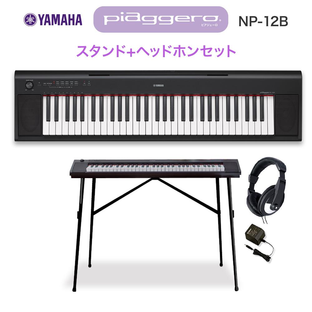【ATH-EP100プレゼント 4/26迄】YAMAHA NP-12B ブラック ポータブルキーボード スタンド・ヘッドホンセット 【61鍵】 【ヤマハ NP12】 【オンライン限定】