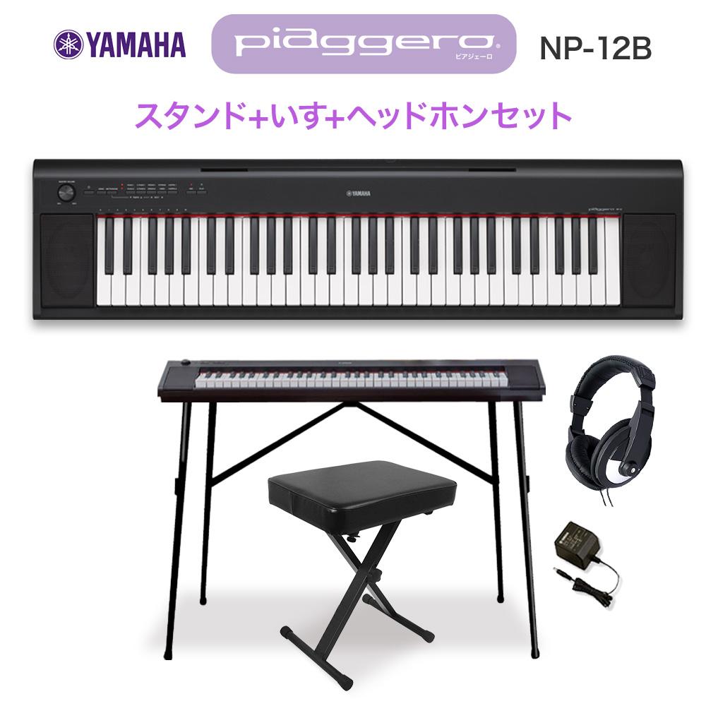 YAMAHA NP-12B ブラック ポータブルキーボード スタンド・イス・ヘッドホンセット 【61鍵】 【ヤマハ NP12】 【オンライン限定】