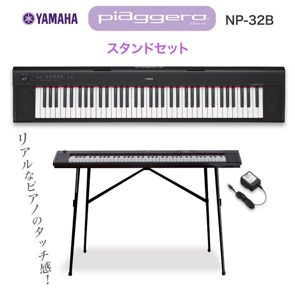 キーボード 電子ピアノ YAMAHA NP-32B【ヤマハ ブラック スタンドセット キーボード 76鍵盤【ヤマハ 楽器 NP32B】【オンラインストア限定】 楽器, 那賀町:6d320671 --- sunward.msk.ru