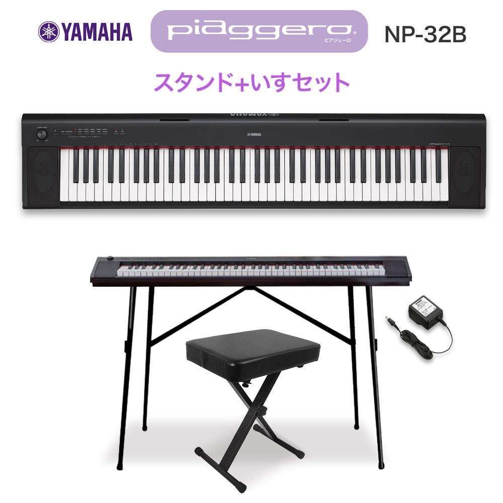 YAMAHA NP-32B(ブラック) ポータブルキーボード スタンド・イスセット 【76鍵】 【ヤマハ NP32B】【オンラインストア限定】