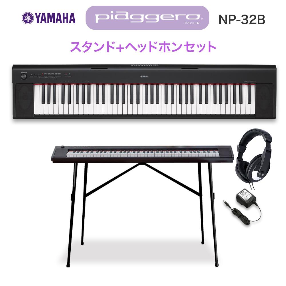 YAMAHA NP-32B(ブラック) ポータブルキーボード スタンド・ヘッドホンセット 【76鍵】 【ヤマハ NP32B】【オンラインストア限定】