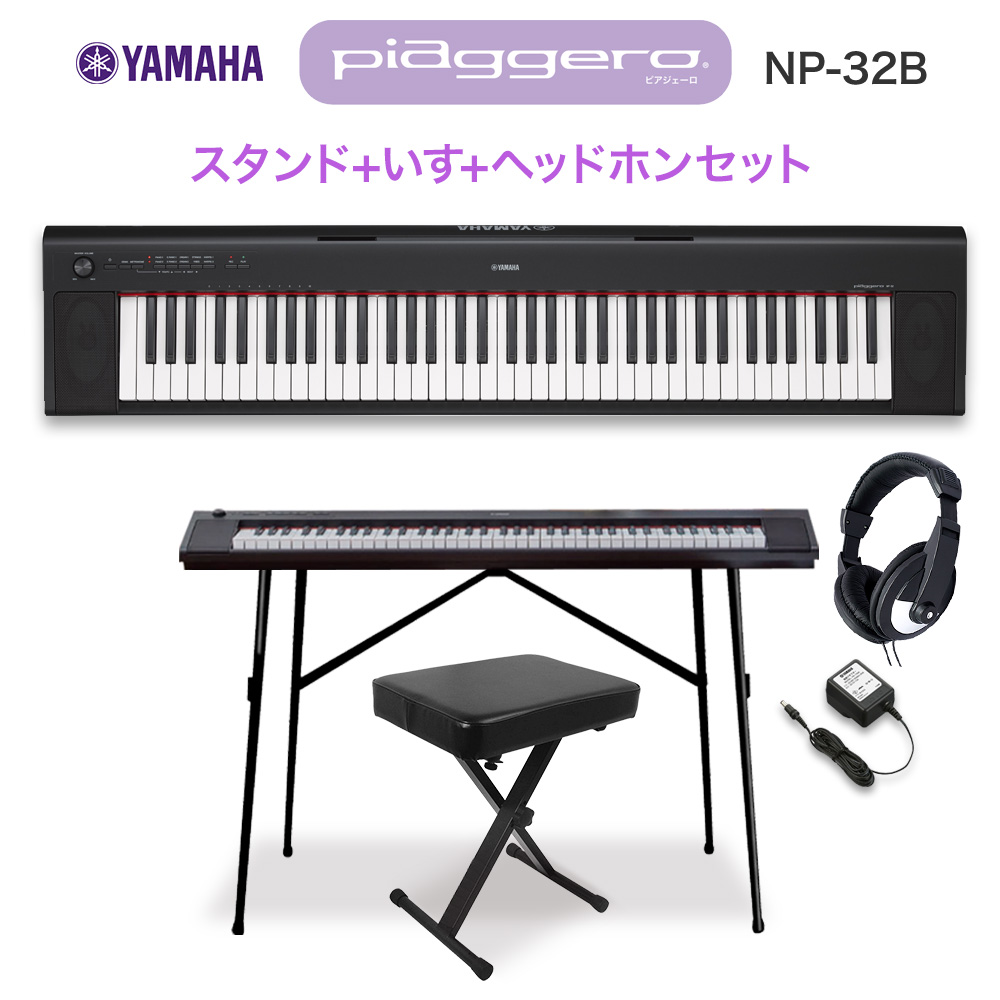 【ATH-EP100プレゼント 4/26迄】YAMAHA NP-32B(ブラック) ポータブルキーボード スタンド・イス・ヘッドホンセット 【76鍵】 【ヤマハ NP32B】【オンラインストア限定】