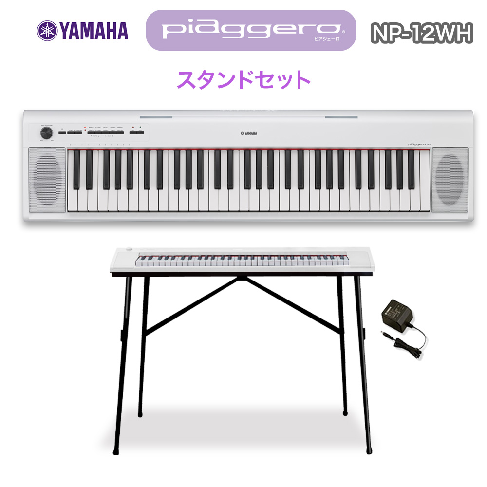 YAMAHA NP-12WH ホワイト ポータブルキーボード スタンドセット 【61鍵】 【ヤマハ NP12】 【オンライン限定】