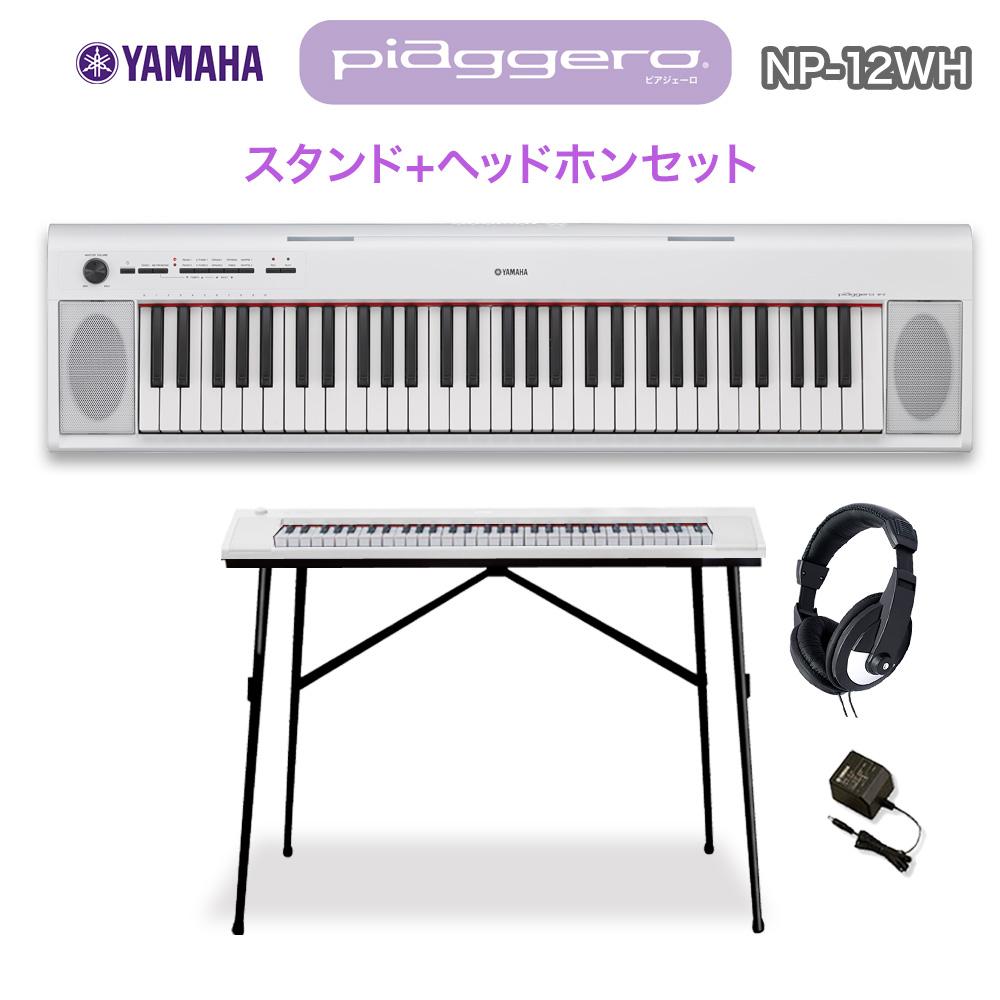YAMAHA NP-12WH ホワイト ポータブルキーボード スタンド・ヘッドホンセット 【61鍵】 【ヤマハ NP12】 【オンライン限定】