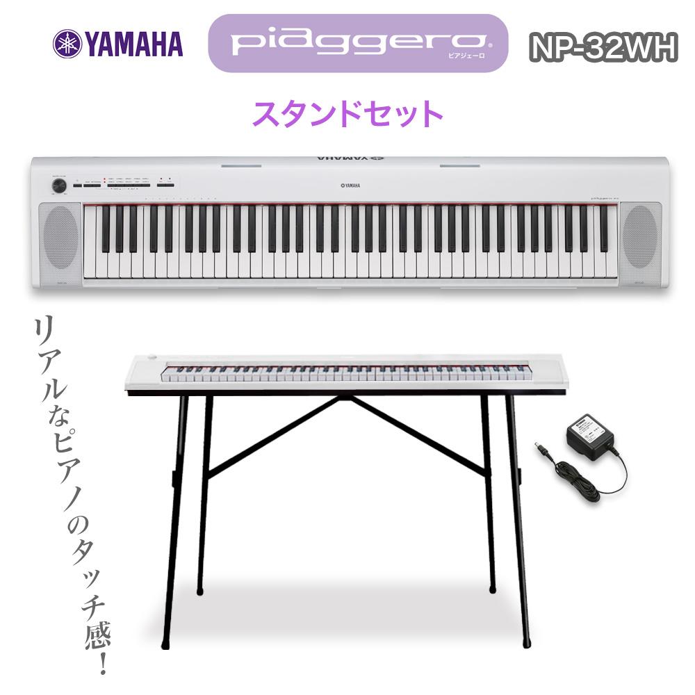 キーボード 電子ピアノ YAMAHA NP-32WH(ホワイト) スタンドセット 76鍵盤 【ヤマハ NP32WH】【オンラインストア限定】 楽器