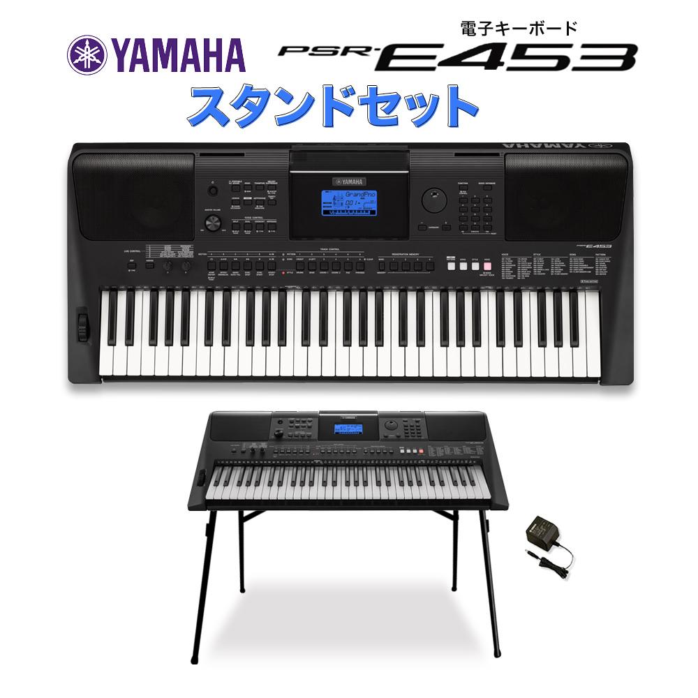 YAMAHA PSR-E453 キーボード スタンドセット 【61鍵】 【ヤマハ ポータトーン PSRE453】【オンラインストア限定】