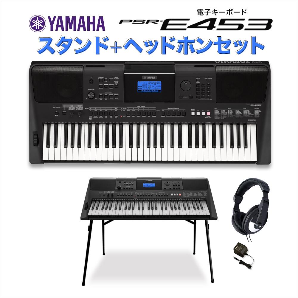 YAMAHA PSR-E453 キーボード スタンド・ヘッドホンセット 【61鍵】 【ヤマハ ポータトーン PSRE453】【オンラインストア限定】
