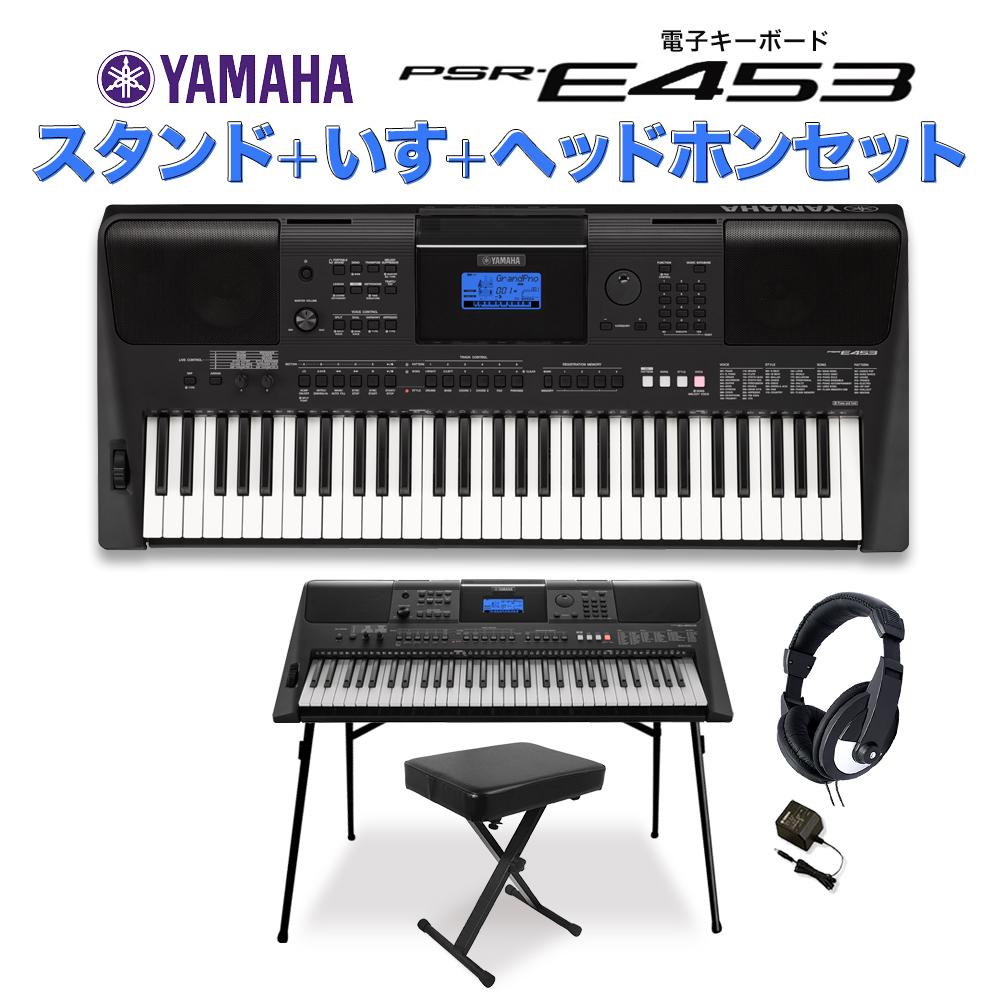 YAMAHA PSR-E453 キーボード スタンド・イス・ヘッドホンセット 【61鍵】 【ヤマハ ポータトーン PSRE453】【オンラインストア限定】