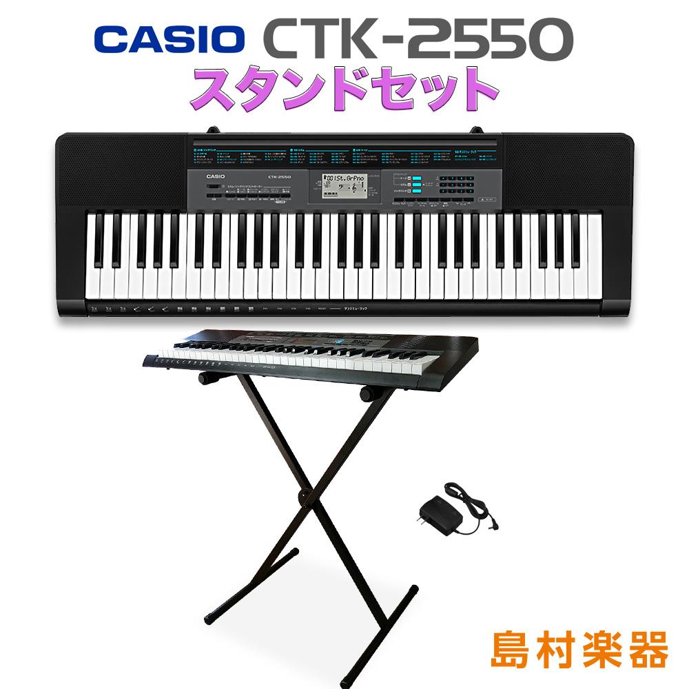 【数量限定特価】CASIO CTK-2550スタンドセット キーボード 【61鍵】 【カシオ CTK2550】【オンラインストア限定】