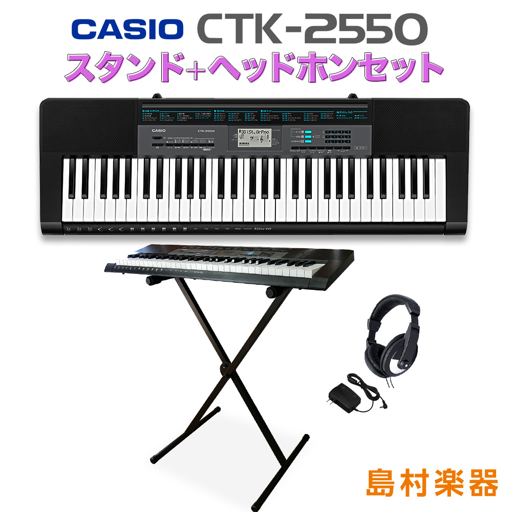 CASIO CTK-2550 スタンド・ヘッドホンセット キーボード 【61鍵】 【カシオ CTK2550】【オンラインストア限定】