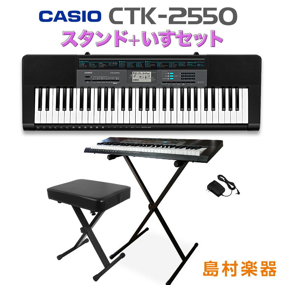 【数量限定特価】CASIO CTK-2550 スタンド・イスセット キーボード 【61鍵】 【カシオ CTK2550】【オンラインストア限定】