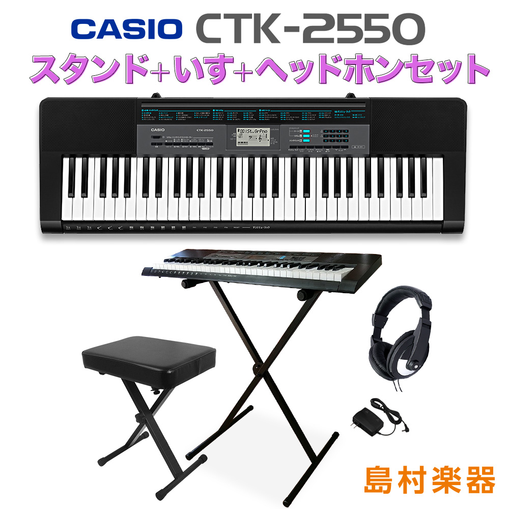 【数量限定特価】CASIO CTK-2550 スタンド・イス・ヘッドホンセット キーボード 【61鍵】 【カシオ CTK2550】【オンラインストア限定】