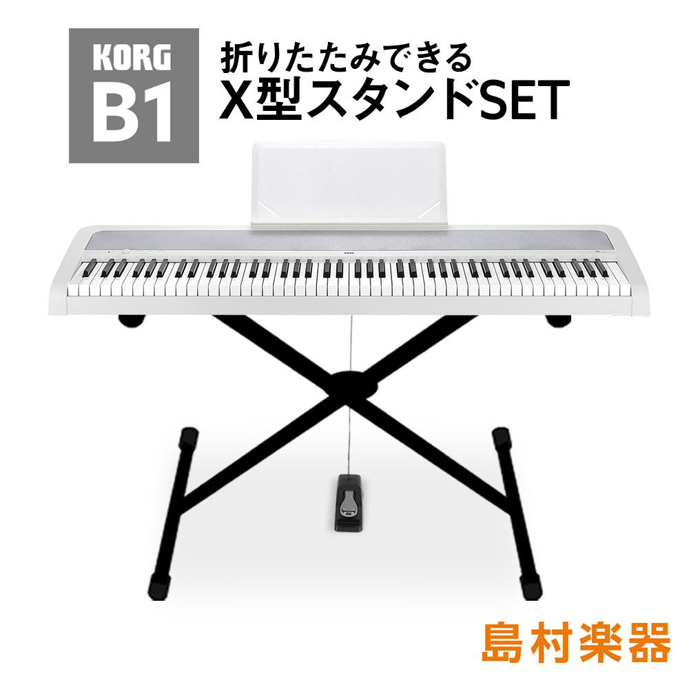 KORG B1WH X型スタンドセット 電子ピアノ 88鍵盤 【コルグ】 【オンライン限定】 【別売り延長保証対応プラン:E】