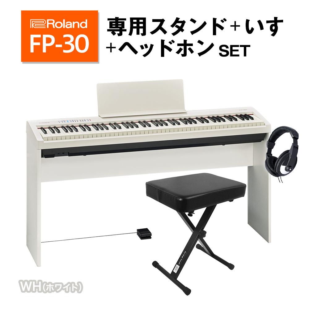 Roland FP-30 WH 専用スタンド・イス・ヘッドホンセット 電子ピアノ 88鍵盤 【ローランド FP30】【オンライン限定】【別売り延長保証対応プラン:E】