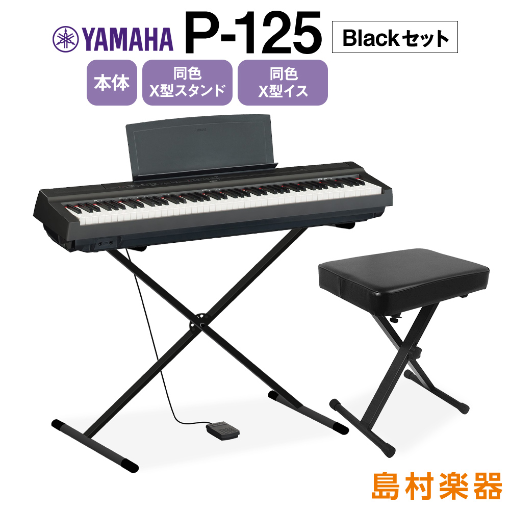 YAMAHA P-125 B X型スタンド P-125・X型イスセット 電子ピアノ【ヤマハ 88鍵盤【ヤマハ 電子ピアノ P125】【オンライン限定】【別売り延長保証対応プラン:E】, kickearthusa:eba66143 --- sunward.msk.ru