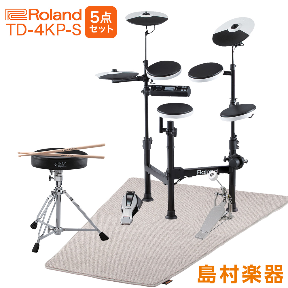 Roland 電子ドラム TD-4KP-S ローランド純正イス・マット・ペダル付属5点セット【即納可能】【オンラインストア限定 TD4KPS V-Drums】