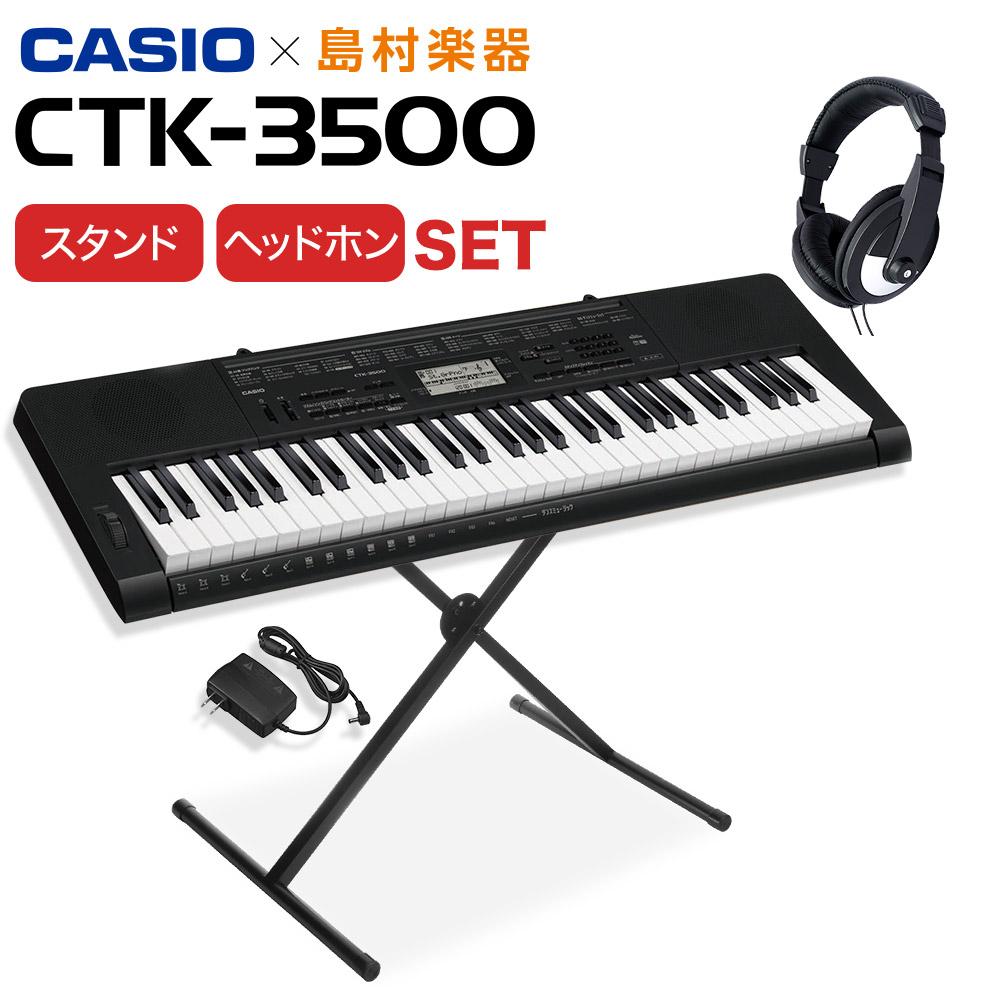 CASIO CTK-3500 スタンド・ヘッドホンセット キーボード 【61鍵】 【カシオ CTK3500】【島村楽器限定】