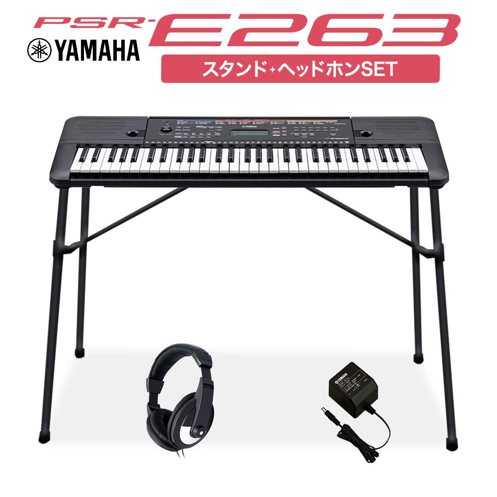 キーボード 電子ピアノ YAMAHA PSR-E263 スタンド・ヘッドホンセット ポータトーン 61鍵盤 【ヤマハ PSRE263 PORTATONE】【オンライン限定】 楽器
