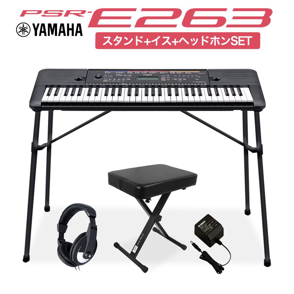 キーボード 電子ピアノ YAMAHA PSR-E263 スタンド・イス・ヘッドホンセット ポータトーン 61鍵盤 【ヤマハ PSRE263 PORTATONE】【オンライン限定】 楽器
